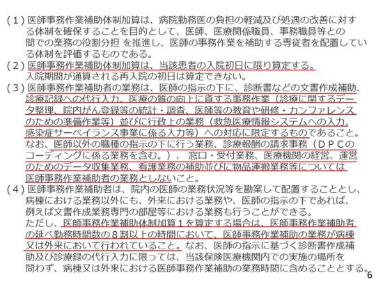 06_【資料】20200213_日慢協会見