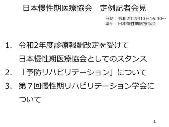 01_【資料】20200213_日慢協会見
