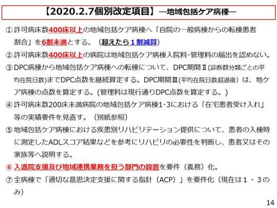 14_【資料】20200213_日慢協会見