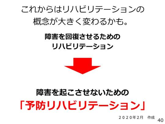 40_【資料】20200213_日慢協会見
