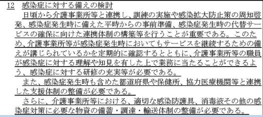 P64抜粋【資料2-2】基本指針(案)について(新旧案)_20200727介護保険部会