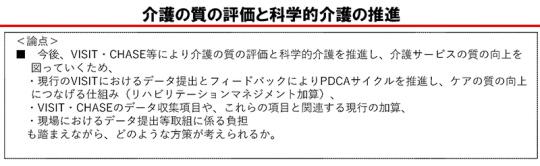 032_【資料】自立支援・重度化防止の推進_20200914介護給付費分科会