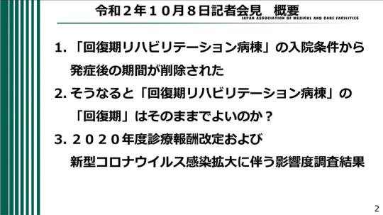 02_【日慢協】記者会見資料_2020年10月8日