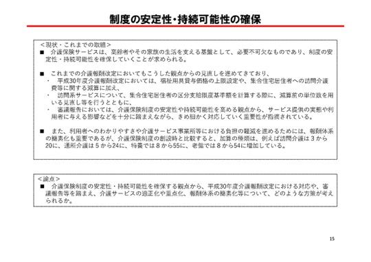 15_【資料2】制度の安定性・持続可能性の確保_20200930介護給付費分科会