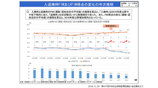 13_【日慢協】記者会見資料_2020年10月8日