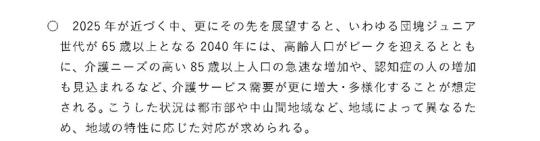 02抜粋_【資料2-2】基本的な視点(案)_20201009介護給付費分科会