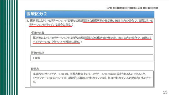 15_【日慢協】記者会見資料_2020年10月8日