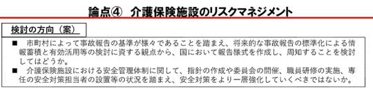 02_P46抜粋__【資料8】介護老人福祉施設_20201030介護給付費分科会