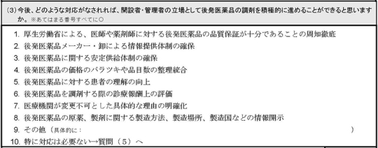 P270_【検-1】令和2年度調査票案_20201111中医協検証部会