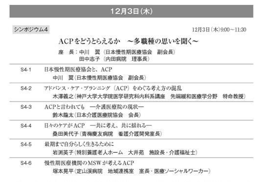 03-1_第28回日本慢性期医療学会のプログラム