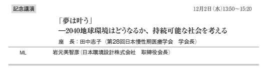 01-2_第28回日本慢性期医療学会のプログラム