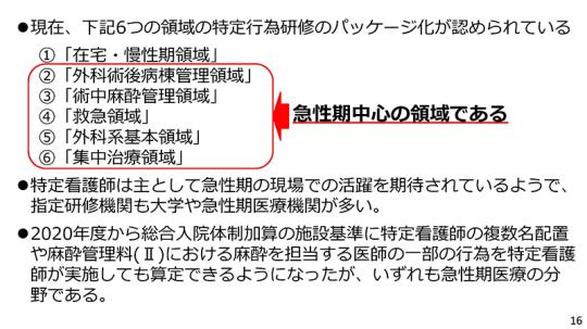 16_日慢協記者会見資料_2020年11月6日