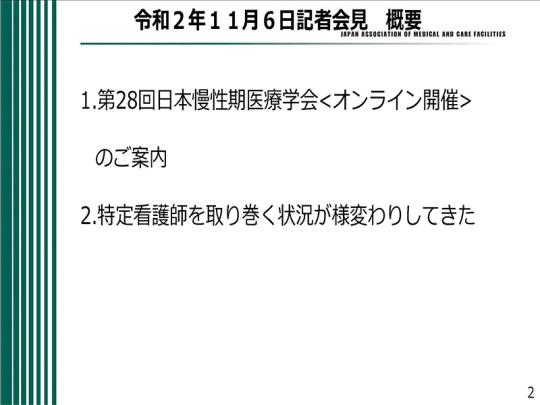 02_日慢協記者会見資料_2020年11月6日