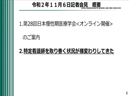 06_日慢協記者会見資料_2020年11月6日