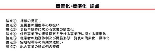 01_P20_「介護分野の文書に係る負担軽減に関する専門委員会」資料_2020年11月13日