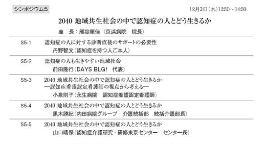 03-2_第28回日本慢性期医療学会のプログラム