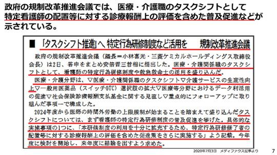 07_日慢協記者会見資料_2020年11月6日