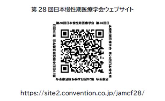 05_QRコード_第28回日本慢性期医療学会HP