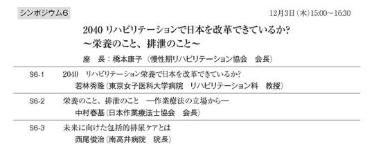 04_第28回日本慢性期医療学会のプログラム