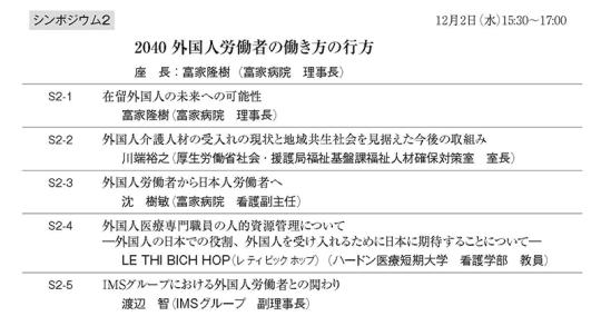 02-1_第28回日本慢性期医療学会のプログラム