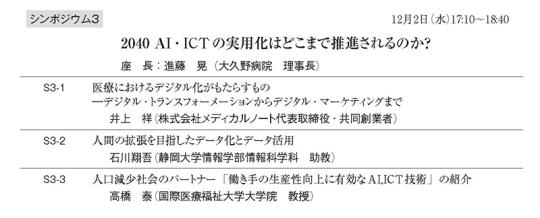 02-2_第28回日本慢性期医療学会のプログラム
