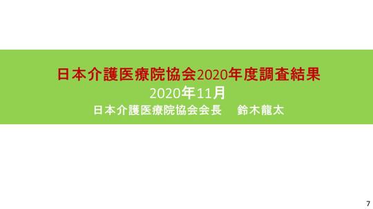 07_【資料】日慢協会見_2020年12月1日
