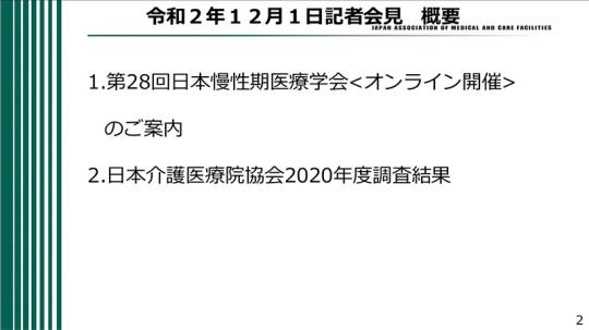 02_【資料】日慢協会見_2020年12月1日