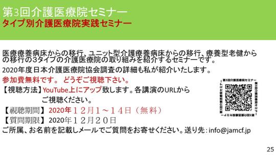 25_【資料】日慢協会見_2020年12月1日