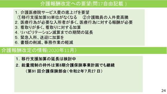 24_【資料】日慢協会見_2020年12月1日