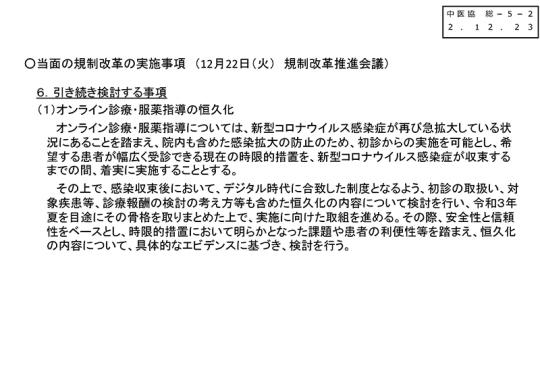 02スライド_【総-5-2】オンライン診療_20201223中医協総会