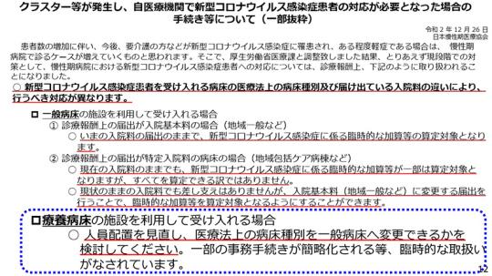 12_【資料】2021年1月14日の定例記者会見