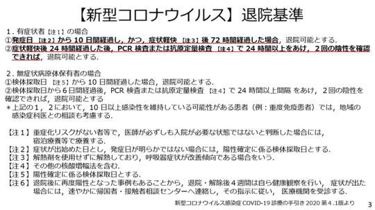 03_【資料】2021年1月14日の定例記者会見
