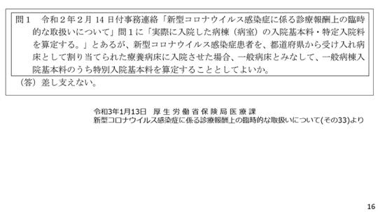 16_【資料】2021年1月14日の定例記者会見