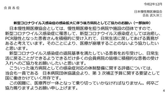 04_【資料】2021年1月14日の定例記者会見