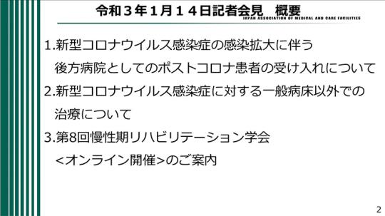 02_【資料】2021年1月14日の定例記者会見