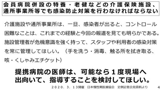 04_【資料】2021年2月18日の定例記者会見