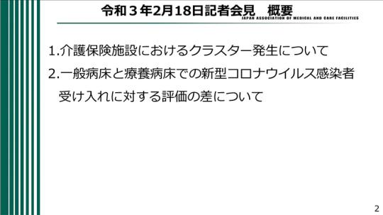 02_【資料】2021年2月18日の定例記者会見