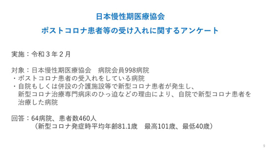 09_2021年3月11日の定例会見資料