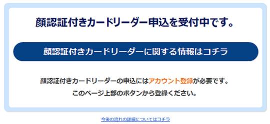 05スライド_アカウント登録のページ