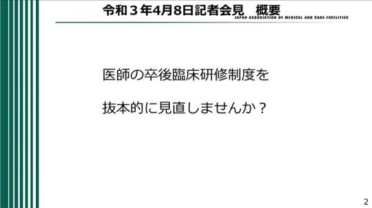 02_【資料】2021年4月8日の記者会見