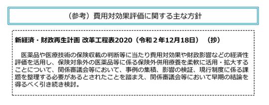 01スライド_P5抜粋_【費-2】令和4年度費用対改定の主な課題と進め方_2021年4月21日費用対効果部会