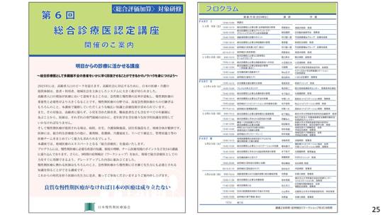 25_【資料】2021年4月8日の記者会見
