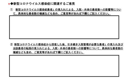 【診-2参考】調査票_2021年5月12日の中医協小委員会_ページ_020