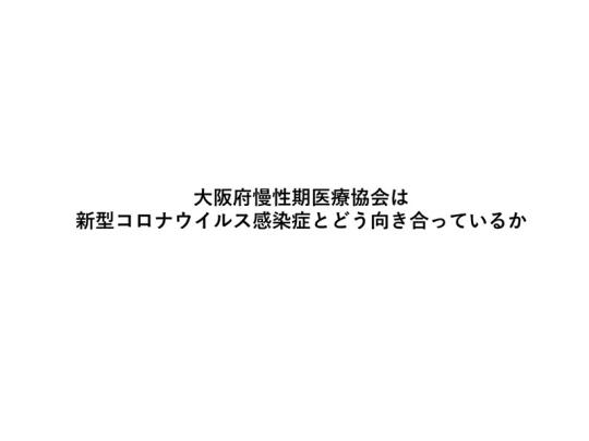 01_大阪でのコロナ対応について_2021年5月.20日日慢協記者会見資料