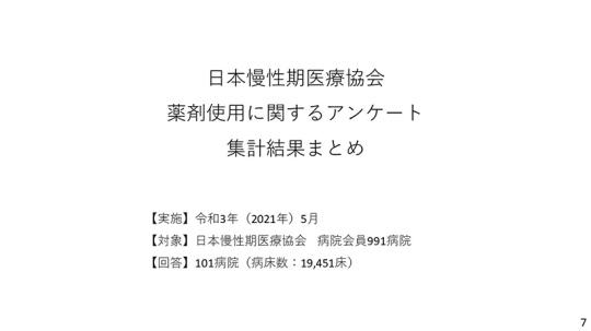 07_日慢協記者会見資料_2021年5月.20日