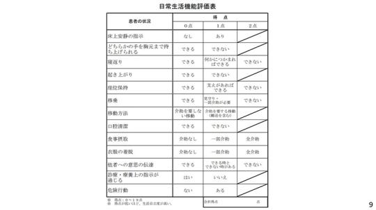 09_2021年6月24日の日慢協記者会見資料