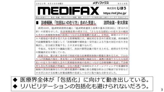 03_【会見資料】2021年7月15日開催