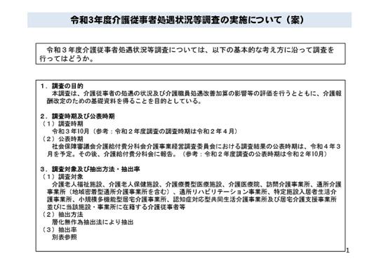 【資料1】令和3年度介護従事者処遇状況等調査の実施について(案)_ページ_2