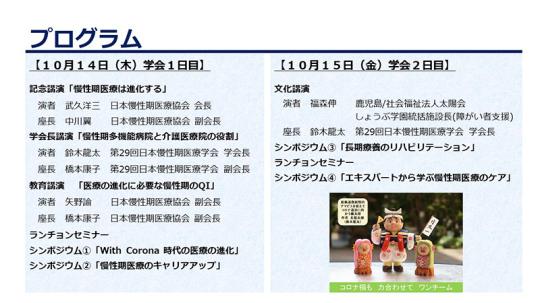 02_【資料2】日慢協会見_2021年9月9日(学会広報)