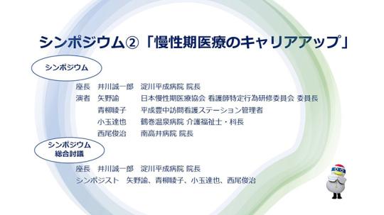 04_【資料2】日慢協会見_2021年9月9日(学会広報)